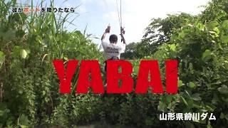 彼がボートを降りたなら 河辺裕和Vol.01 山形県前川ダム陸っぱり編
