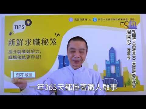 高雄萬大工業區廠商協進會