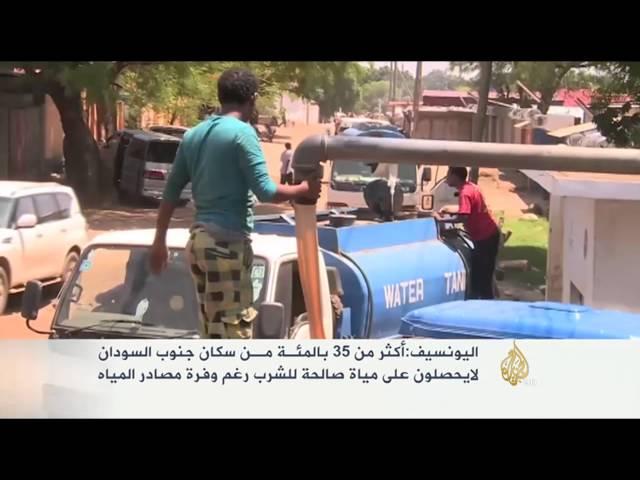 معاناة الحصول على مياه الشرب النقية بجنوب السودان