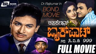 Operation Jackpotnalli CID 999 | Kannada Full Movie | Dr Rajkumar | Rekha | Bond Movie