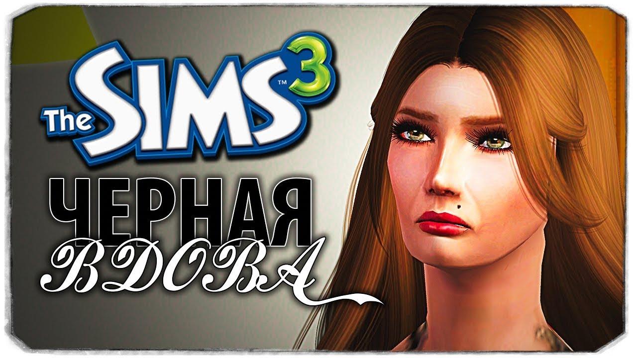 БОГАТЫЙ ЛЮБОВНИК И УЖАСНЫЙ ПОЖАР - The Sims 3 ЧЕЛЛЕНДЖ - ЧЕРНАЯ ВДОВА, #31