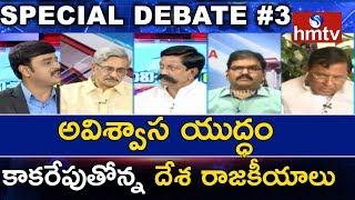 రామ్మోహన్ రాకతో టీడీపీ కి ఏమైయినా ఇబ్బందివుందా..! hmtv Special Debate
