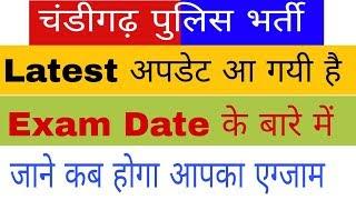 Chandigarh Police Exam Date 2018 || Chandigarh Police Written Exam 2018 Constable