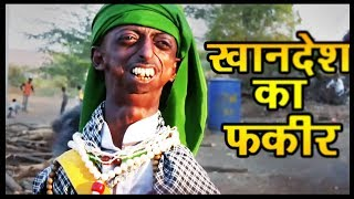 Khandesh Ka Fakeer - खानदेश का फकीर - Ramzan Shahrukh - Latest Khandesh Comedy