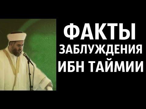 Ибн Таймия Биография - PDF
