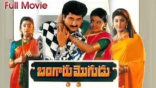Mogudu - Bangaru Mogudu Full Length Telugu Movie || DVD Rip..