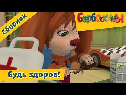 Будь здоров❗️ Барбоскины 💊 Сборник мультфильмов