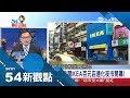 Lagu 營收高獲利卻變少 IKEA打低價戰開全球首家百元店 轉型背後曝...|陳斐娟主持|【54新觀點PART2】20181214|三立新聞台
