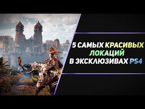 5 САМЫХ КРАСИВЫХ ЛОКАЦИЙ В ЭКСКЛЮЗИВАХ PS4