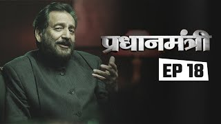 Pradhanmantri - Episode 18: Mandal Commission and the fall of V P Singh
