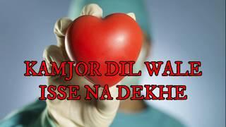 দুর্বল হৃদয়ের মানুষ এটি দেখবেন না | Kamzor Dillwale Isse Na Dekhe
