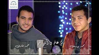 Mohamed Youssef & Mohamed Tarek  - Medly | محمد يوسف و محمد طارق -  ميدلي