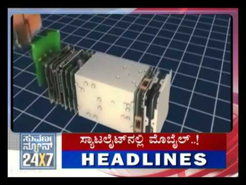 Smartphone satellite to be launched into space - Suvarna News