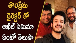 Tholi Prema director with Akhil Movie | Latest Telugu Movie News