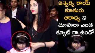 ఐశ్వర్య రాయ్ కూతురు ఆరాధ్య ని చూసారా ఎంత క్యూట్ గా ఉందో | Abhishek @ Aishwarya  Spotted At Airport