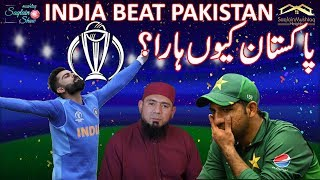 Why Pakistan Lost? | Pakistan vs India | World Cup 2019 | Saqlain Muhstaq Show