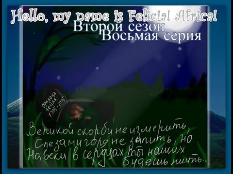 """Аватария /\ Hello, my name is Felicia! Africa!! Конец второго сезона. [Восьмая серия] """"Отчаяние"""""""
