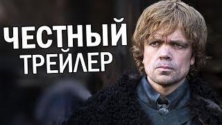Честный трейлер - Игра престолов (русская озвучка)