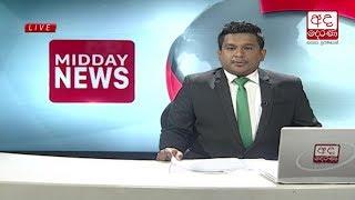 Ada Derana Lunch Time News Bulletin 12.30 pm - 2017.12.10