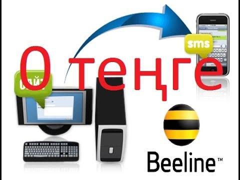 Тегін SMS Beeline/ Бесплатный SMS Beeline