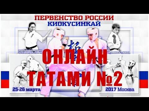 Первенство России 12-13 лет (IKO). Татами №2