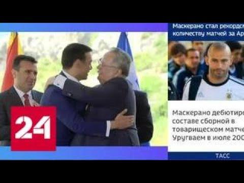 Компромисс: Македония сменила название - Россия 24