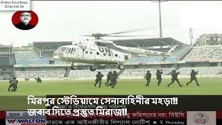 মিরপুর স্টেডিয়ামে সেনাবাহিনীর মহড়া/ জবাব দিতে প্রস্তুত মিরাজ/ Bangladesh Cricket News 2017