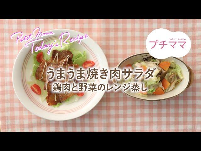 うまうま焼き肉サラダ