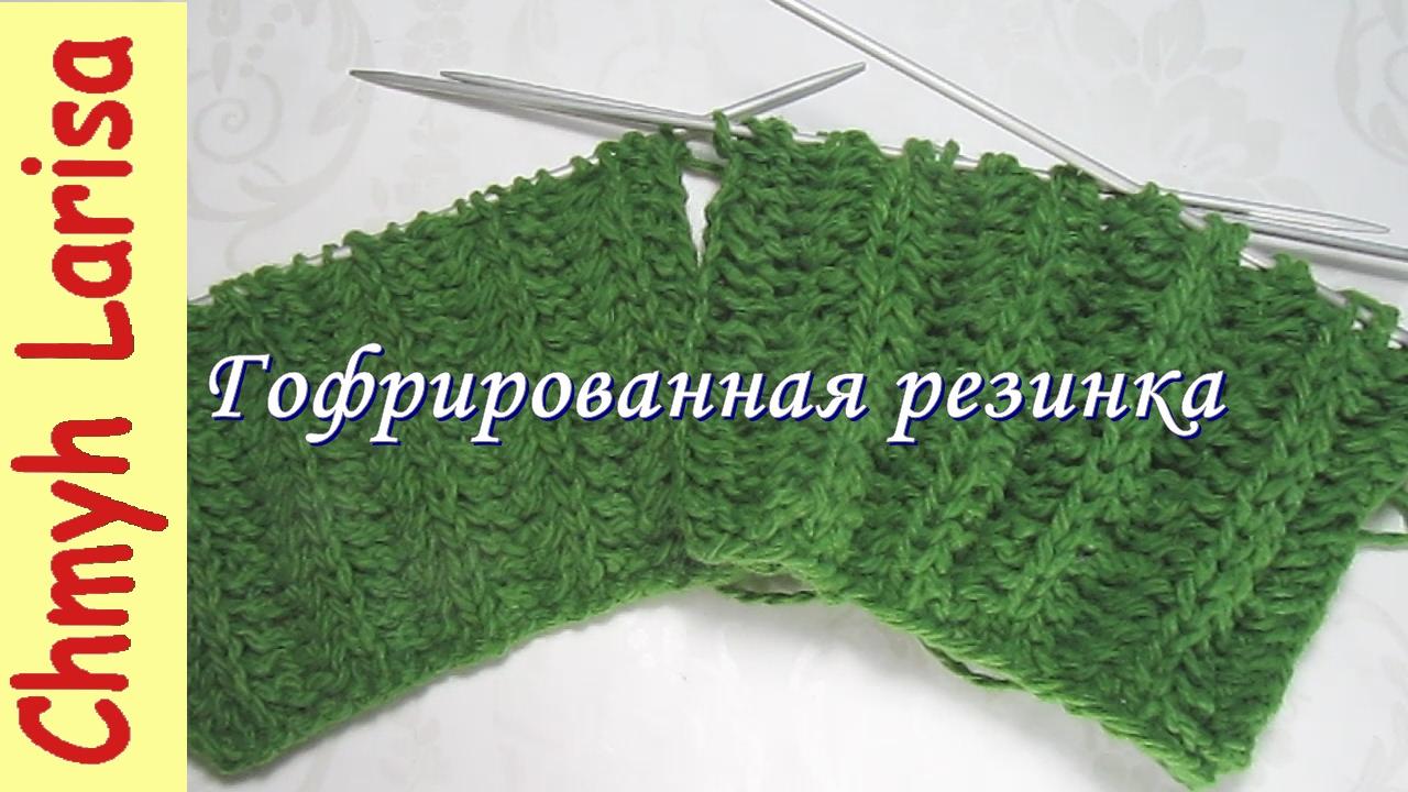 Вязание ажурной резинки по кругу 70