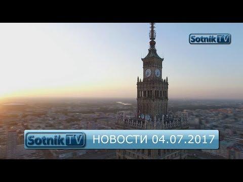 НОВОСТИ. ИНФОРМАЦИОННЫЙ ВЫПУСК 04.07.2017