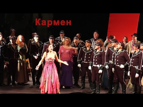 Жорж Бизе - Кармен - опера