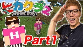 【ヒカクラ2】Part1- 新しい冒険の始まりがヤバすぎた!w【マインクラフト】【ヒカキンゲームズ】