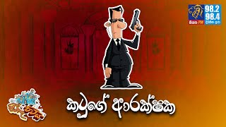 JINTHU PITIYA | @Siyatha FM 05 03 2021