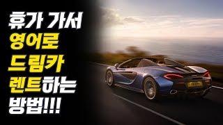 휴가철 자동차 렌트 영어 (How to Rent a Car in English)