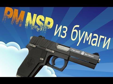 пистолет из бумаги PM NSP