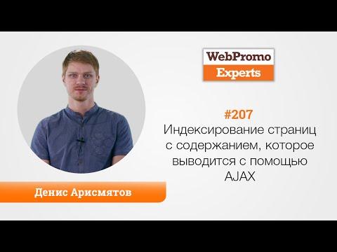Индексирование страниц с содержанием, которое выводится с помощью AJAX. Денис Арисмятов. TV #207