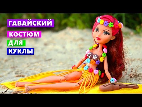 ГАВАЙСКИЙ КОСТЮМ ДЛЯ КУКЛЫ Одежда для кукол своими руками DIY Легкий пластилин