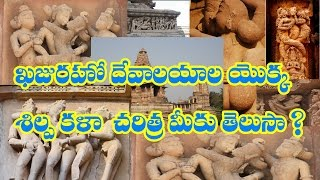 Do you know  the history of khajuraho Temples ?/in telugu