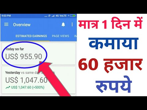 My Adsense earning proof how I earn 60,000 rupees in 1 day