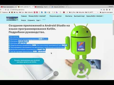 Новое направление  - язык программирования Kotlin. УФ МОЩА!