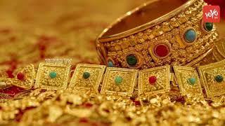 మార్కెట్లో నేటి బంగారం ధరలు | Gold Prices Today | Gold Rates Today in India