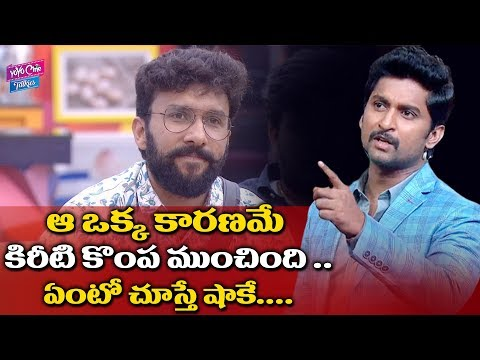 Only One Reason for Kireeti Damaraju Elimination From Bigg Boss 2 Telugu | Nani | YOYO Cine Talkies