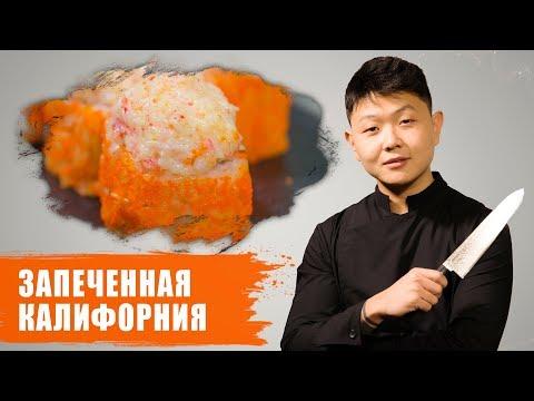 Запеченная Калифорния   Суши Рецепт   Baked California sushi