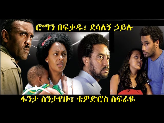 Full Ethiopian Movie 2018