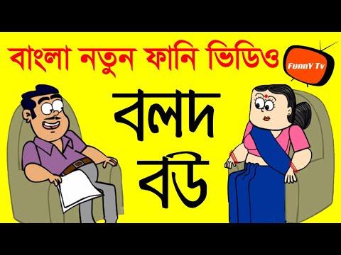 Bangla Best Funny Dubbing Video | New Comedy Cartoon | Husband VS Wife Jokes | Part #17 | FunnY Tv