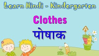 Clothes In Hindi | Learn Hindi For Kids | Learn Hindi Through English | Hindi Grammar
