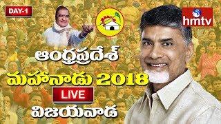 AP TDP Mahanadu 2018 LIVE | Siddhartha College Grounds,Kanuru,Vijayawada | hmtv