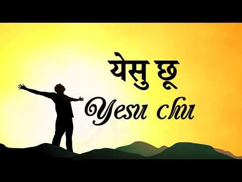 येसु छू येसु छू - Yesu Chu Yesu Chu - Christian Worship Song Lyrics