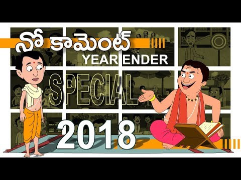 Jyo Achyutananda 2018 | Political Panchangam Review 2018 | No Comment | ABN Telugu