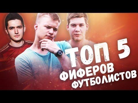 Топ 5 Фиферов-Футболистов - Топ Спорт